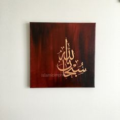 Islamic calligraphy SubhanAllah black and red by Islamicimprints