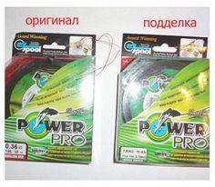 Рыбалка2000: Рыбалка2000 -    Как отличить поддельную Power Pro...