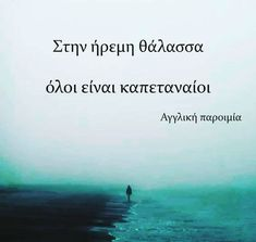 Greek Quotes, Greece, Poetry, Angel, Let It Be, Thoughts, Sayings, Words, Inspiration
