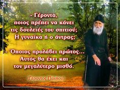 Orthodox Prayers, Quotes, Quotations, Quote, Shut Up Quotes