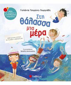 Στη θάλασσα μια μέρα - Γιολάντα Τσορώνη-Γεωργιάδη