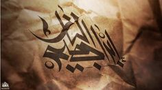 Calligraphy by Ibrahim ElBaz http://www.behance.net/SilentMODE