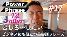 ビジネス英語にもOK、「I'd rather」を使った実践英会話フレーズを5つの例文で解説 | Power Phrase #17 - YouTube Youtube, Youtubers, Youtube Movies