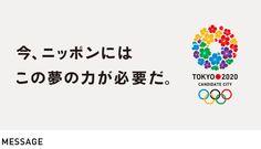 TOKYO 2020 CANDIDATE CITY|2020年、オリンピック・パラリンピックを日本で!
