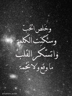 Love had vanished The words had ceased The heart has been shattered And yet the stars still gaze. Arabic Poetry, Arabic Words, Cool Words, Wise Words, Favorite Quotes, Best Quotes, Emotional Photos, Laughing Quotes, Arabic Love Quotes