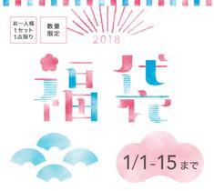 お一人様1セット1点限り 数量限定 2018 福袋 1/1-15まで Japanese Typography, Typography Poster, Typography Design, Logo Design, Graphic Design, Type Design, Typographie Logo, Japanese Packaging, New Year Designs