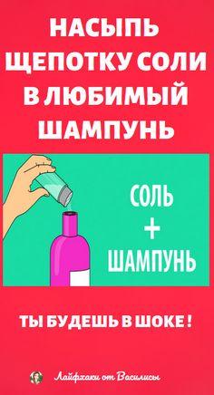 Волосы: красота и здоровье 1 Year Old Fever, Herbal Remedies, Natural Remedies, Healthy Eating Schedule, Dandruff Remedy, Curly Hair Routine, Healthier You, Herbal Medicine, Herbalism