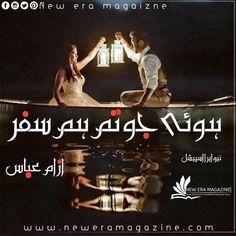 Howay Jo Tu Humsafar By Umme Abbas Complete List Of Romantic Novels, Novel Genres, Online Novels, Write Online, After Marriage, Urdu Novels, Reading Online, Continue Reading, Writer