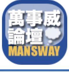 萬事威論壇更新完畢! 手機版正式登場!歡迎大家當然看看! http://wanshiwei.us/forum.php?mobile=yes