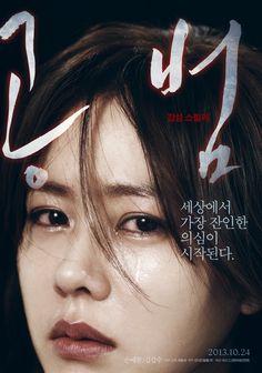 공범 Movie cover