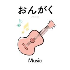 Learn Japanese, one word at a time! Basic Japanese Words, Japanese Phrases, Study Japanese, Japanese Culture, Music In Japanese, Japanese Kids, Japanese Things, Learning Japanese, Learning Italian