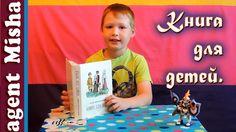 ДЕТСКИЕ КНИГИ: Книга для детей. Лев Толстой #agent_Misha