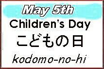 May 5, Kodomo-no-Hi [ Children's Day ] / 五月五日 こどもの日