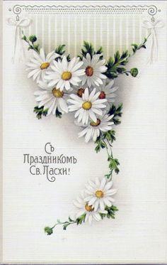 Светлая пасха открытки-9 Vintage Postcards, Printables, Retro, Flowers, Flower Drawings, Easter Card, Ephemera, Education, Vintage Tags