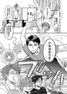 wtf is going on Hinata, Kageyama Tobio, Kagehina, Kuroo, Haikyuu Manga, Haikyuu Funny, Haikyuu Fanart, Daisuga, Bokuaka