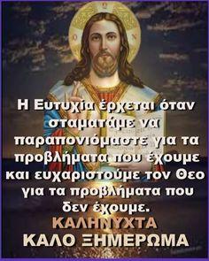 Good Night, Wise Words, Movie Posters, Greek, Jewels, Nighty Night, Jewerly, Film Poster, Word Of Wisdom