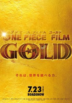 """New ONE PIECE Movie! """"GOLD"""" on 23rd of July"""