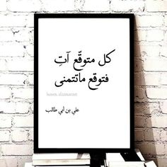 """""""Everything you expect is happening so expect what you wish"""" Imam Ali (as)"""