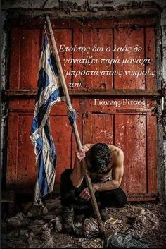 Greek Symbol, Greek Flag, Greek Beauty, Greek Language, Greek Culture, Unique Quotes, Soul Quotes, Life Quotes, Greek Words