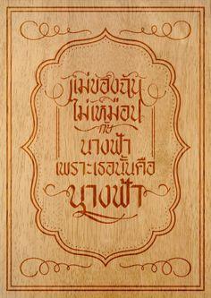 My mom is an angel. thai typography by Pongsakorn Pengjun. #thai #typography