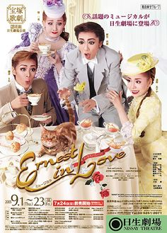 Theatre, Japan, Amazing, Movie Posters, Movies, 2016 Movies, Film Poster, Films, Theatres