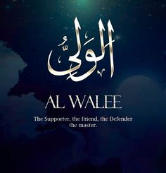 Names Of Allah ❤️ الولى Allah God, Allah Islam, Islam Quran, Alhamdulillah, Hadith, Islamic Inspirational Quotes, Islamic Quotes, French Words Quotes, Urdu Words With Meaning