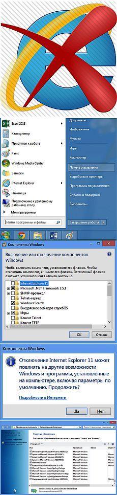 Как удалить Эксплорер с компьютера - как удалить Internet Explorer