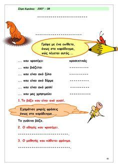 School Notes, School Fun, Learn Greek, Receptive Language, Greek Language, Book Activities, Grammar, Elementary Schools, Classroom