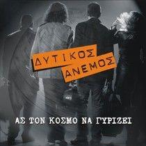 Δυτικός Άνεμος - Ας τον κόσμο να γυρίζει - Tranzistoraki's Page!