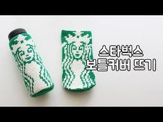 코바늘 스타벅스 마이보틀커버 뜨기(+돌려뜨기) crochet starbucks bottle holder - YouTube