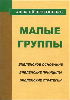 Прокопенко Алексей - Малые группы - библейское основание - библейские принципы - библейские стратегии