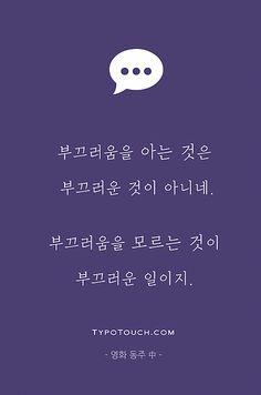 타이포터치 - 당신이 만드는 명언, 아포리즘 | 명언 명대사 노래가사 Wise Quotes, Famous Quotes, Inspirational Quotes, Calligraphy Text, Short Messages, Learn Korean, Korean Language, Beautiful Words, Cool Words