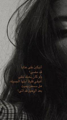 Closer Quotes Movie, Movie Quotes, Arabic English Quotes, Funny Arabic Quotes, Poetry Quotes, Words Quotes, Life Quotes, Sweet Words, Love Words
