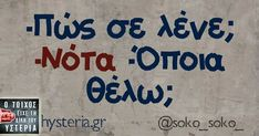 Funny Greek Quotes, Jokes, Humor, Note, Chistes, Humour, Memes, Moon Moon, Funny Humor