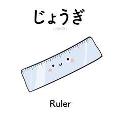[22] じょうぎ | jougi | ruler