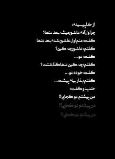 Sad Texts, Cute Love Wallpapers, Birthday Girl Quotes, Funny Education Quotes, Animated Love Images, Persian Poetry, Persian Quotes, How To Train Dragon, Music Video Song
