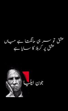 Poetry Pic, Poetry Lines, Sufi Poetry, Iqbal Poetry, Poetry Books, Poetry Quotes In Urdu, Best Urdu Poetry Images, Urdu Poetry Romantic, Love Poetry Urdu