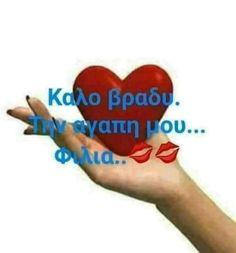 Good evening, my love. Good Night, Good Morning, Sweet Dreams, Wish, Album, My Love, Happy, Kisses, Decor
