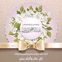 3id Adha, Eid Greetings, Eid Mubarak, Place Cards, Decorative Plates, Place Card Holders, Frame, Home Decor, Events