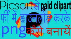Image result for png download for picsart