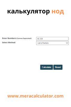 Введите до 10 чисел, чтобы рассчитать наибольший общий делитель (НОД) с помощью нашего калькулятора НОД. #onlinecalculaotr #mathcalculator #meracalculator #math #gcfcalculator #hcf #CalculatorInOtherLanguages #maths Online Calculator, Languages, Math, Idioms, Math Resources, Mathematics