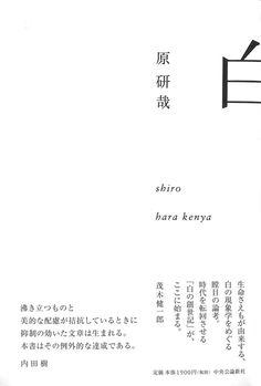 harakenya shiro.jpg (400×593)