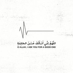 Quotes Arabic, Quran Quotes Love, Allah Quotes, Muslim Quotes, Religious Quotes, Hindi Quotes, Beautiful Islamic Quotes, Islamic Inspirational Quotes, Prayer Verses