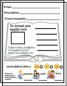 Worksheets, Exercises, Diy And Crafts, Greek, Teacher, Words, School, Professor, Exercise Routines