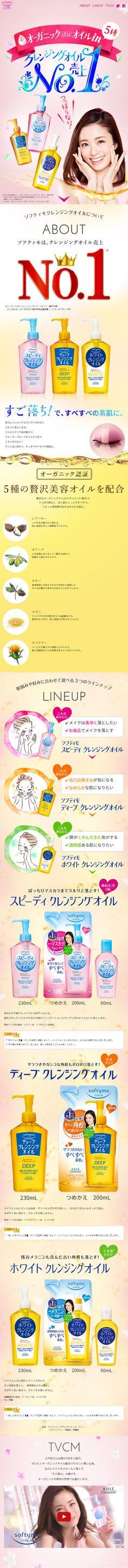 ソフティモ クレンジングオイル【スキンケア・美容商品関連】のLPデザイン。WEBデザイナーさん必見!スマホランディングページのデザイン参考に(かわいい系) Japan Design, Web Design, Japan Advertising, Print Ads, Ecommerce, Banner, Product Description, Japanese, Cosmetics