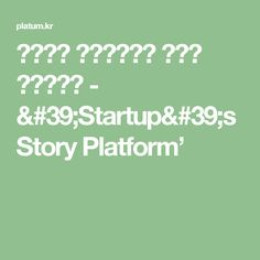 매력있는 사업계획서는 어떻게 써야할까? - 'Startup's Story Platform' S Stories, Math Equations, Beer, Root Beer, Ale