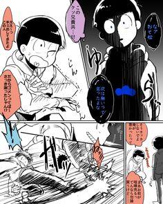 長兄松が喧嘩してる漫画① (2)