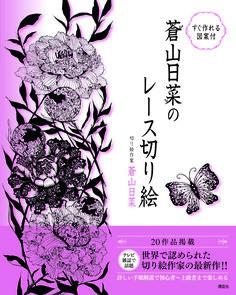 a lace KIRIE 蒼山日菜