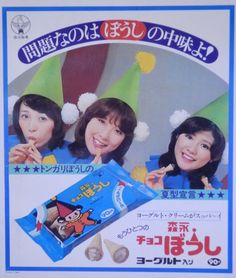 "1977年 キャンディーズ  ☆The girls trio, ""Candies"", 1970's, Japan."