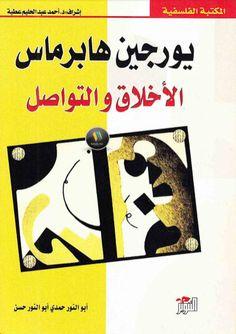 كتاب مكارم الأخلاق للإمام الصادق pdf